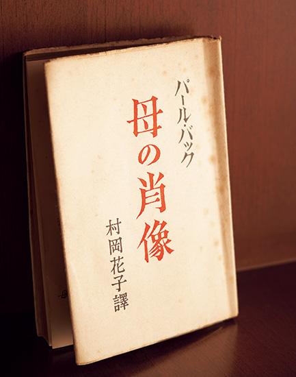 祖母・花子さんが翻訳したパール・バックの『母の肖像』