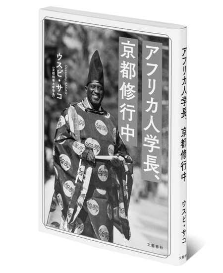 『アフリカ人学長、京都修行中』