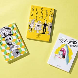 松田青子(まつだあおこ)自選の書