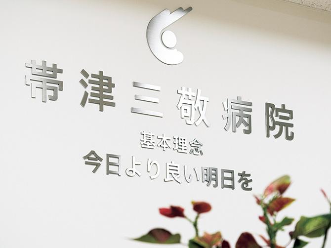 帯津三敬病院の理念