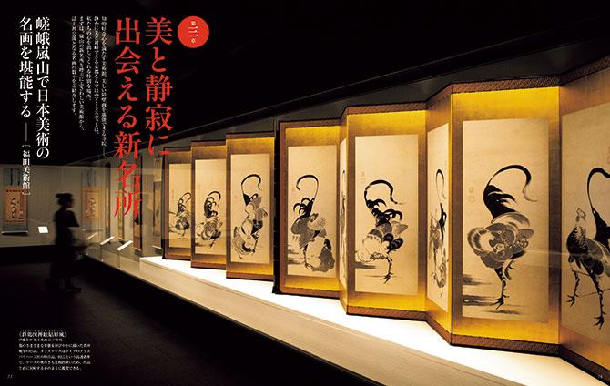 【芸術を愛でる京都 10月1日発 2日間】珠玉の名曲に包まれる贅沢