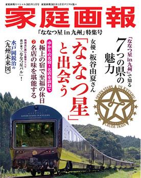 【参加者募集】家庭画報×ななつ星 in 九州 クリスマス スペシャルツアー