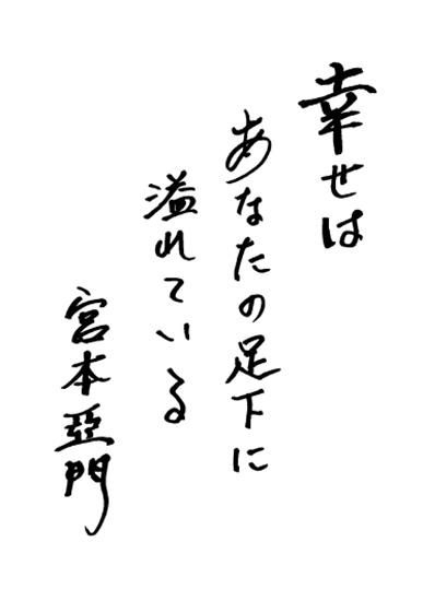 宮本さんの書