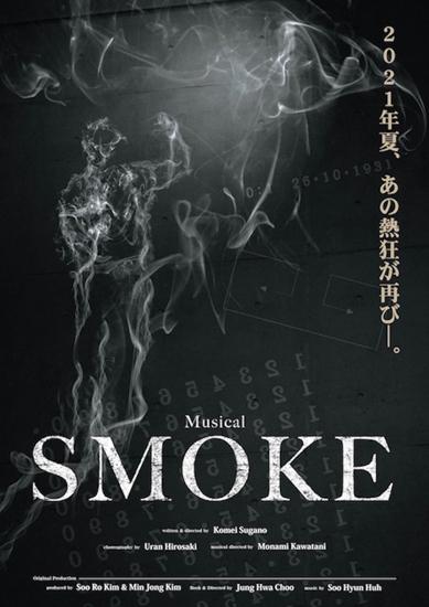 『SMOKE』
